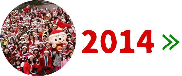 サンタラン2014