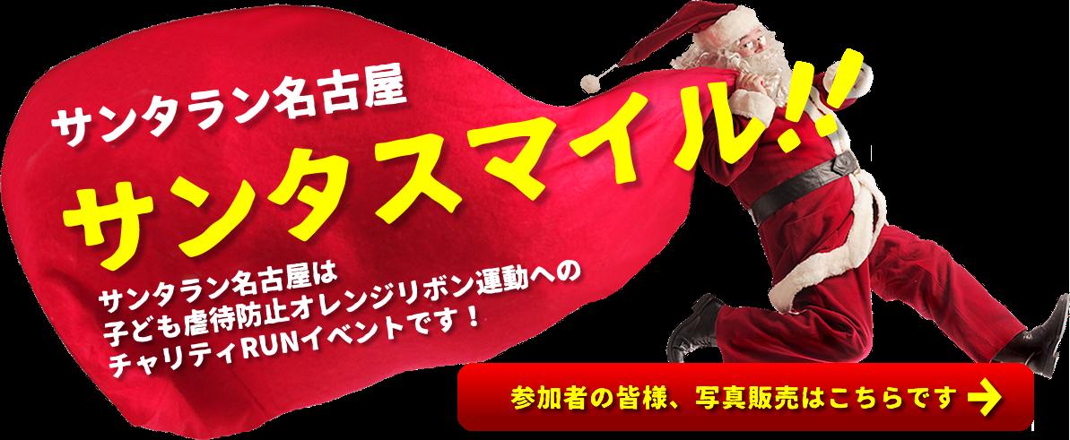 サンタラン名古屋は子ども虐待防止オレンジリボン運動へのチャリティRUNイベントです!