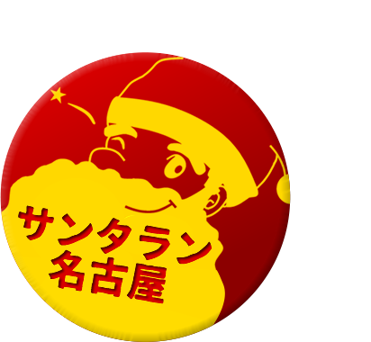 サンタラン名古屋