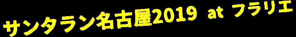 サンタラン名古屋2019 at フラリエ